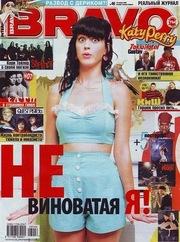 Выпуски журнала Bravo за 2008-2009 года (выборочно)