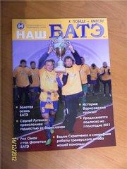Журнал Наш БАТЭ