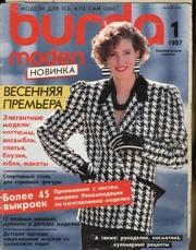 Журналы Бурда  прошлых лет