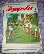 Журналы Здоровье,  1977-1990 г.в.