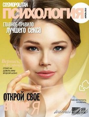Продаю журналы Cosmopolitan ПСИХОЛОГИЯ+,  PSICHOLOGIES(ПСИХОЛОГИЯ)