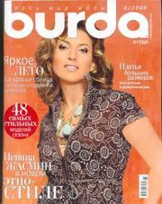 Журналы Ателье,  Бурда (burda),  Шитье и крой (ШиК),  Моден Диана,  Сюзан